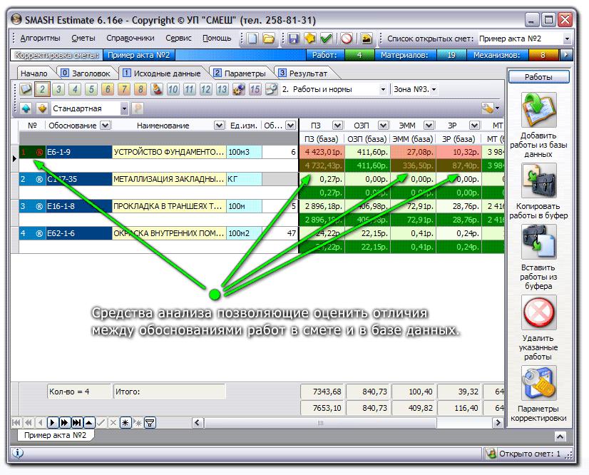 Шаблоны Смет В Excel Скачать Бесплатно